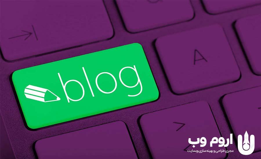 سایت بهتر است یا وبلاگ