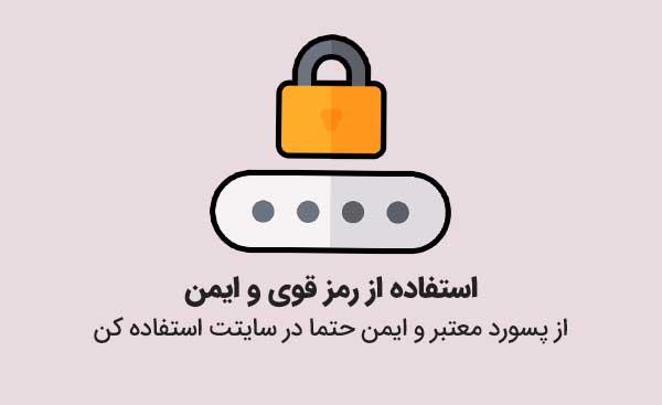 امنیت سایت با رمز قوی - اروم وب