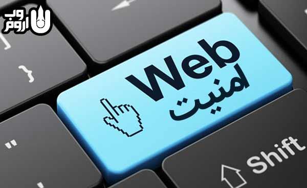 امنیت سایت وردپرس - اروم وب