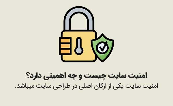 امنیت سایت - اروم وب