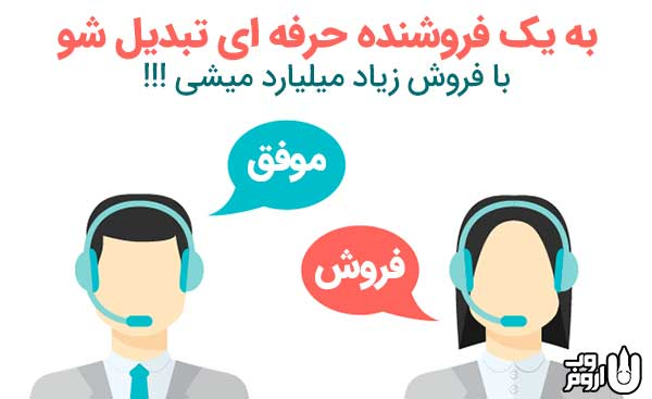 بازاریابی موفق تلفنی - اروم وب