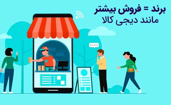 برند شدن فروشگاه اینترنتی - اروم وب