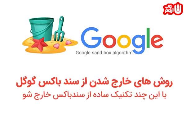 روش های خروج از سندباکس گوگل - اروم وب