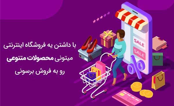 فروش متنوع محصولات در فروشگاه اینترنتی - اروم وب
