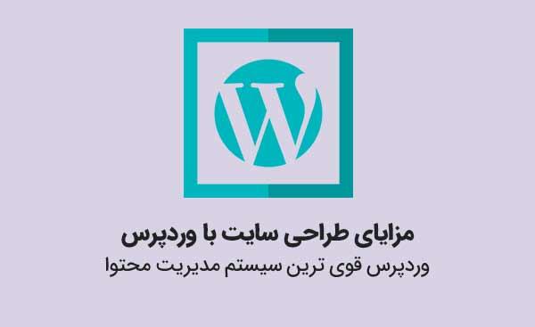 مزایای طراحی سایت با وردپرس - اروم وب