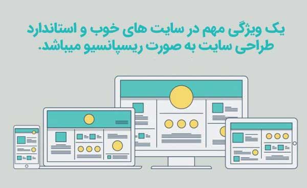 طراحی ریسپانسیو سایت - اروم وب