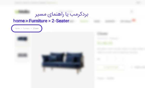 بردکرامب در فروشگاه اینترنتی-اروم وب