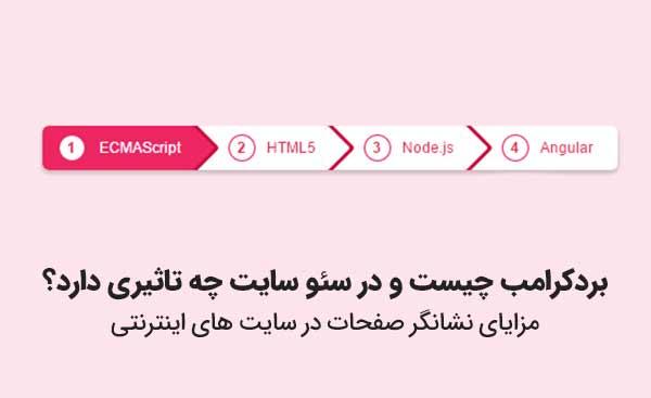بردکرامب چیست؟ طراحی سایت در ارومیه