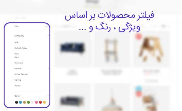 فیلتر محصولات در فروشگاه اینترنتی-اروم وب