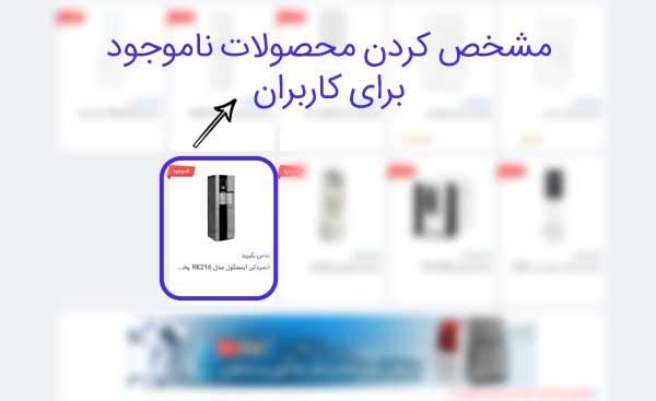 محصولات ناموجود در فروشگاه اینترنتی-اروم وب