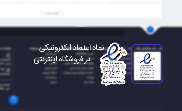 نماد اعتماد اینترنتی در وبسایت فروشگاهی-اروم وب