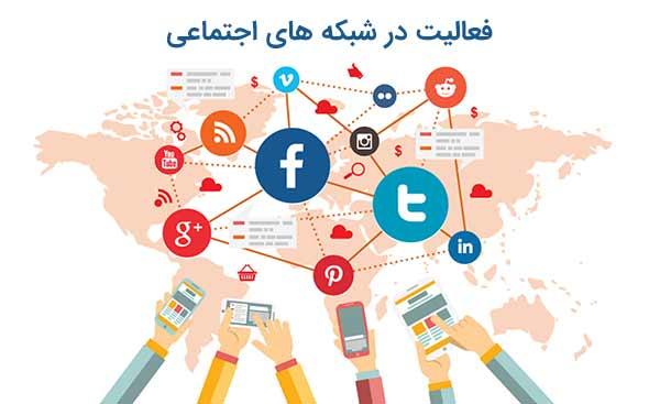 افزایش لایک با شبکه های اجتماعی - اروم وب