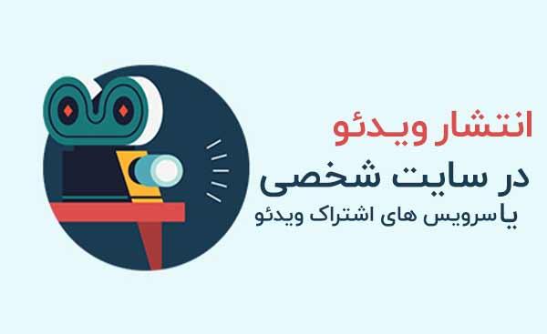 انتشار ویدئو سئو شده-اروم وب