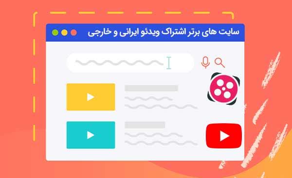 سایت های اشتراک ویدئو-اروم وب