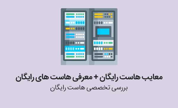 معایب هاست رایگان-طراحی سایت در ارومیه