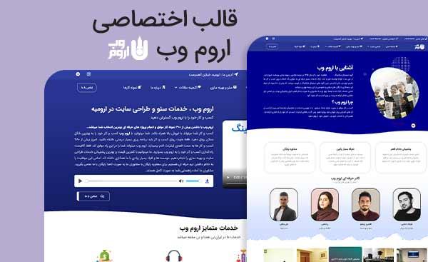 قالب اختصاصی اروم وب-طراحی سایت