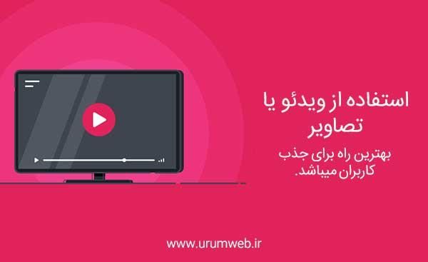 کاهش بانس ریت با ویدئو و تصاویر-اروم وب